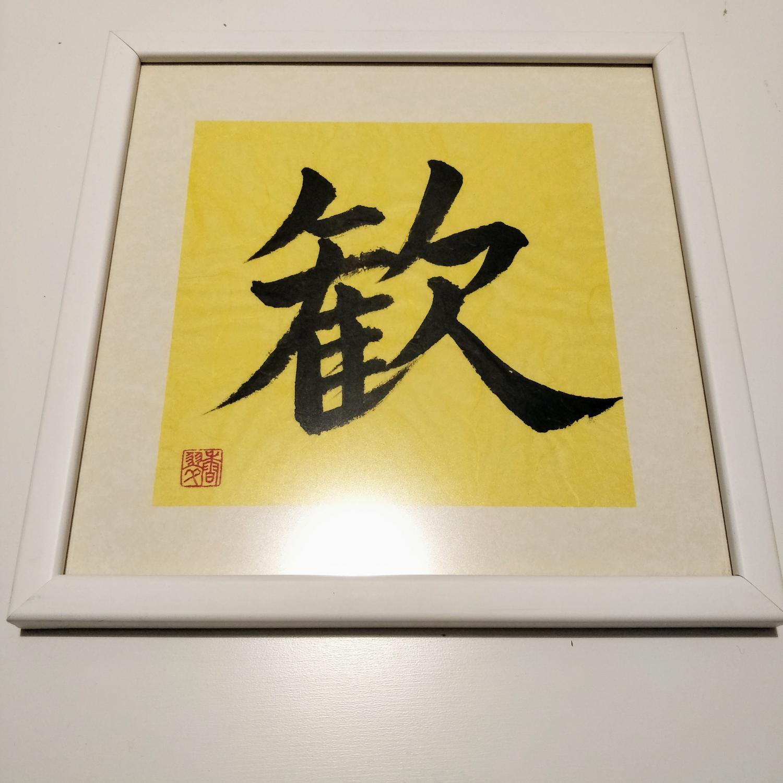 Freude | Kalligraphie Freude\
