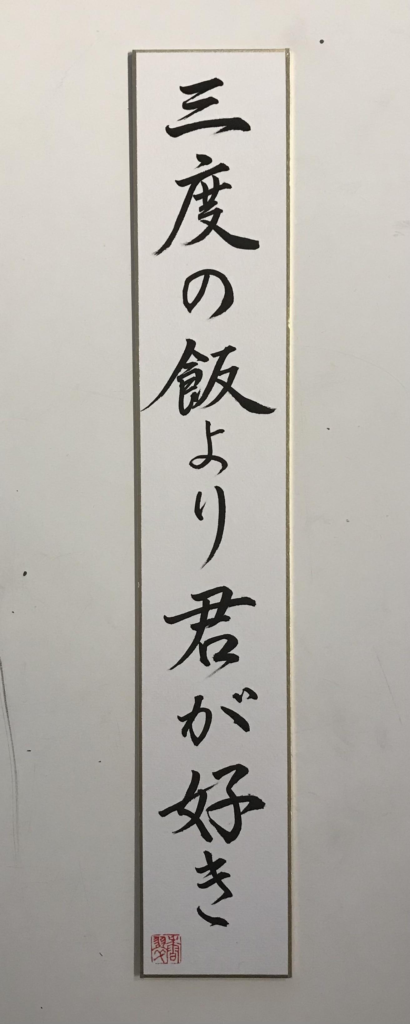 KT-Du-bist-wichtiger   Kalligraphie \