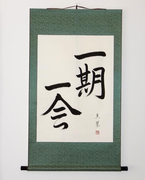 Feuer Auf Japanisch kakemono furinkazan kakemono furinkazan wind wald feuer berg